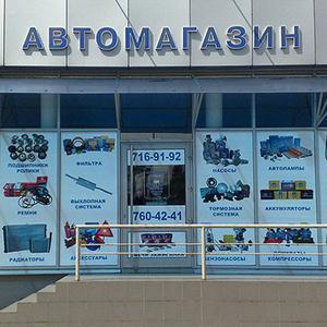 Автомагазины Сеченово