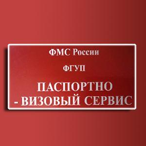 Паспортно-визовые службы Сеченово