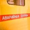 Аварийные службы в Сеченово