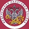 Налоговые инспекции, службы в Сеченово