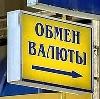 Обмен валют в Сеченово