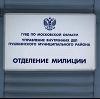 Отделения полиции в Сеченово