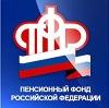 Пенсионные фонды в Сеченово