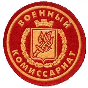 Военкоматы, комиссариаты Сеченово